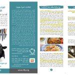النشرة الاخبارية عن الغذاء الحيواني