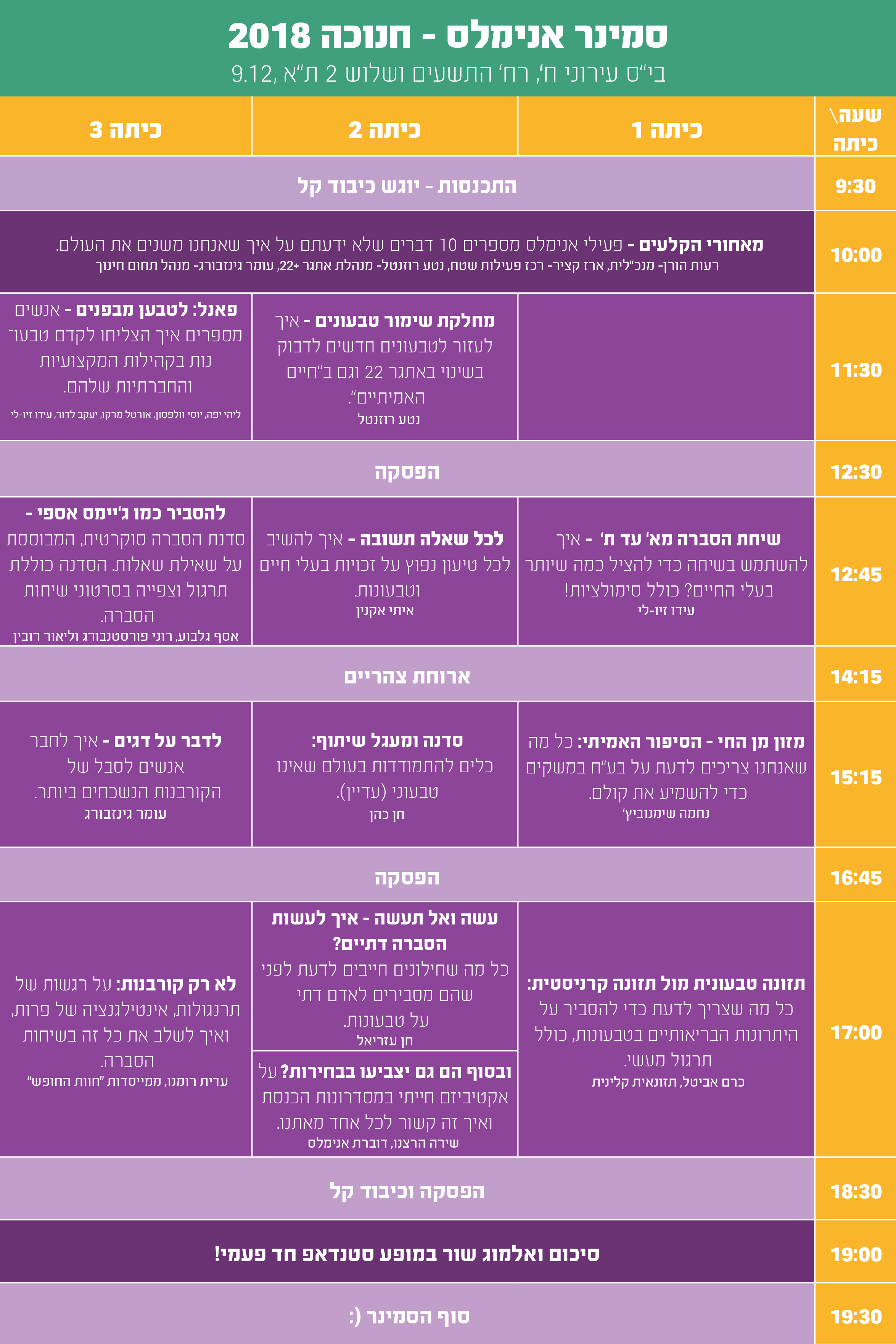seminar-schedule-3