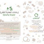 النشرة الاخبارية عن الغذاء النباتي